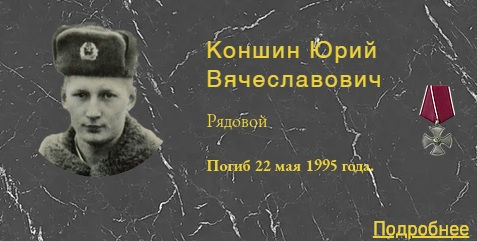 Коншин Ю.В.