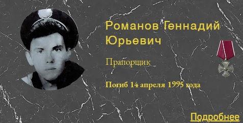 Романов Г.Ю.