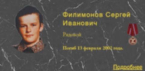 Филимонов С.И.
