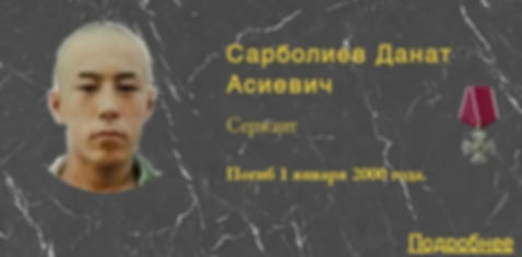 Сарболиев Д.А.
