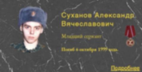 Суханов А.В.