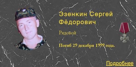 Эзенкин С.Ф.