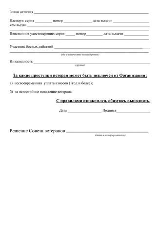 Новая Анкета 2 (pdf.io).jpg