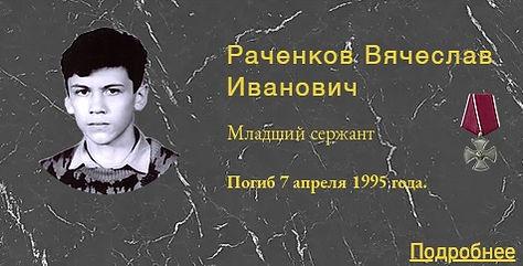 Раченков В.И.