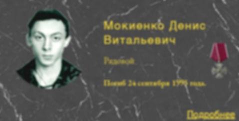 Мокиенко Д.В.