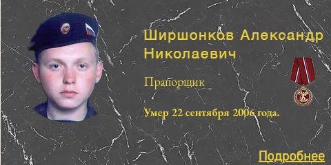 Ширшонков А.Н.