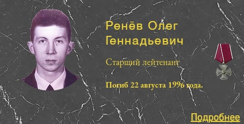 Ренёв О.Г.