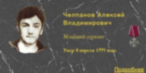 Челпанов А.В.