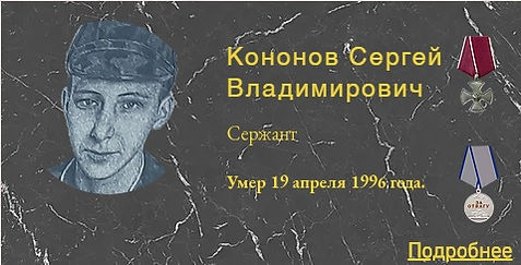 Кононов С.В.