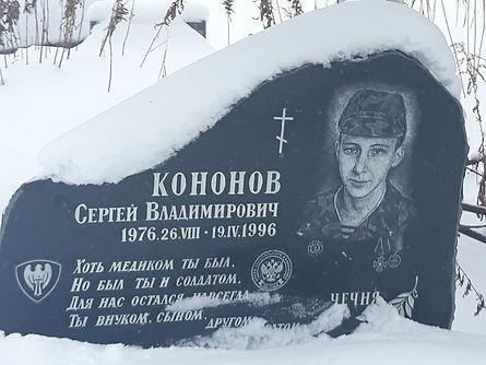 Кононов Сергей.jpg
