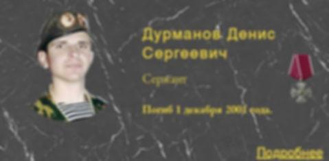 Дурманов Д.С.