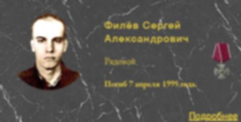 Филёв С.А.