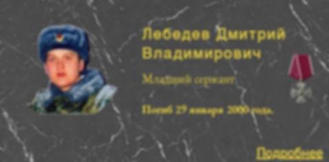 Лебедев Д.В.