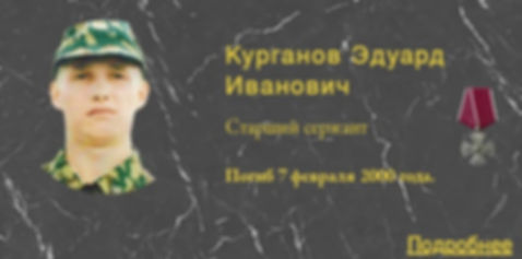 Курганов Э.И.