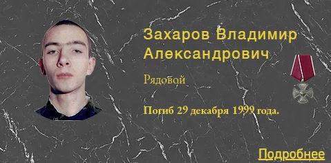 Захаров В.А.