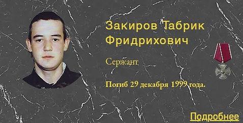 Закиров Т.Ф.