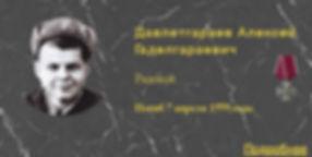 Давлетгараев А.Г.