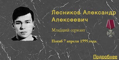 Лесников А.А.