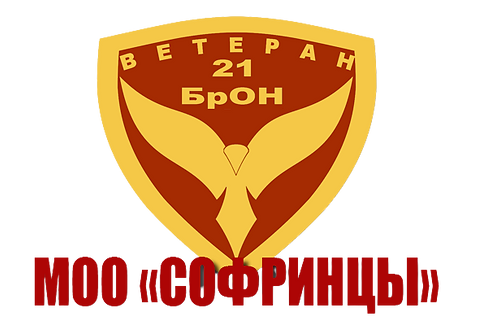 ЛОГО_СОФРИНЦЫ-removebg-preview.png