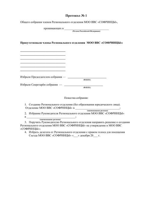 Протокол стр.1