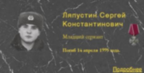 Ляпустин С.К.