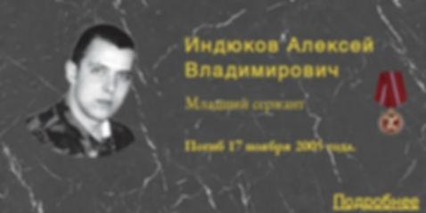 Индюков А.В.