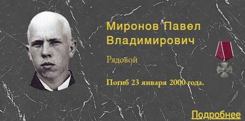 Миронов П.В.