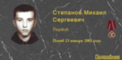 Степанов М.С.