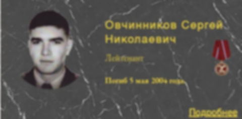 Овчинников С.Н.