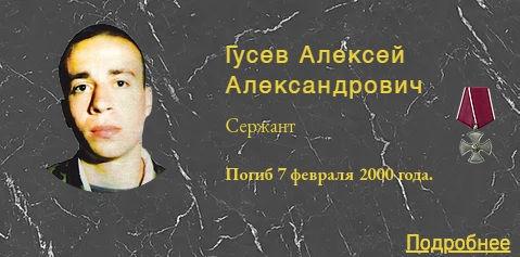 Гусев А.А.