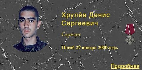 Хрулёв Д.С.