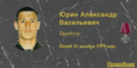 Юрин А.В.