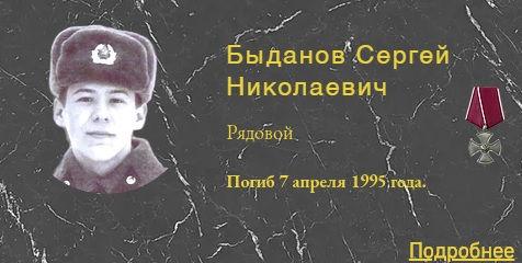 Быданов С.Н.