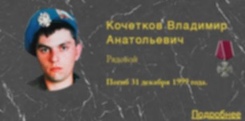 Кочетков В.А.