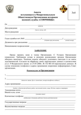 Новая Анкета 1 (pdf.io).jpg
