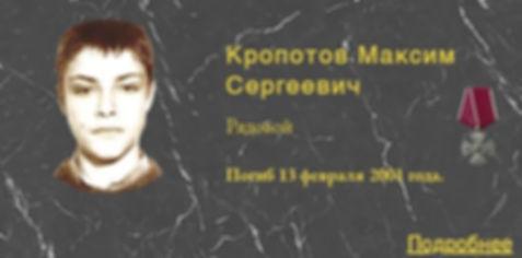 Кропотов М.С.
