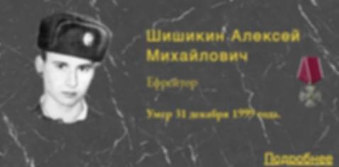 Шишикин А.М.