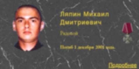 Ляпин М.Д.