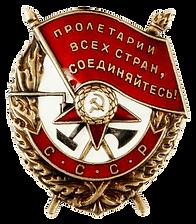 Орден Красного Знамени.png