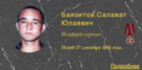 Баязитов С.Ю.