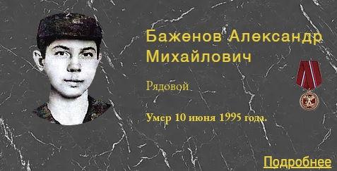 Баженов А.М.