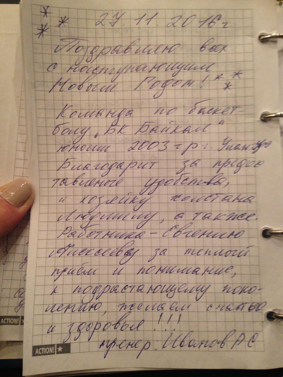 """Отзыв юношеской команды по баскетболу из Улан-Удэ в хостеле """"Стоп-Хаус"""" в Новосибирске"""