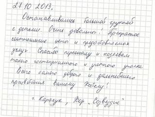 """Отзыв о Хостеле - от Хора """"Созвездие"""""""