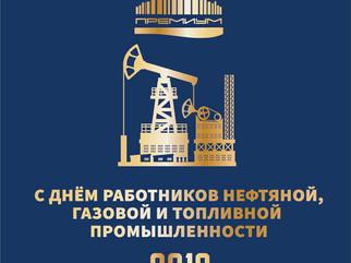 Коллектив компании «Премиум» поздравляет коллег и партнёров с днём работников нефтяной, газовой и то