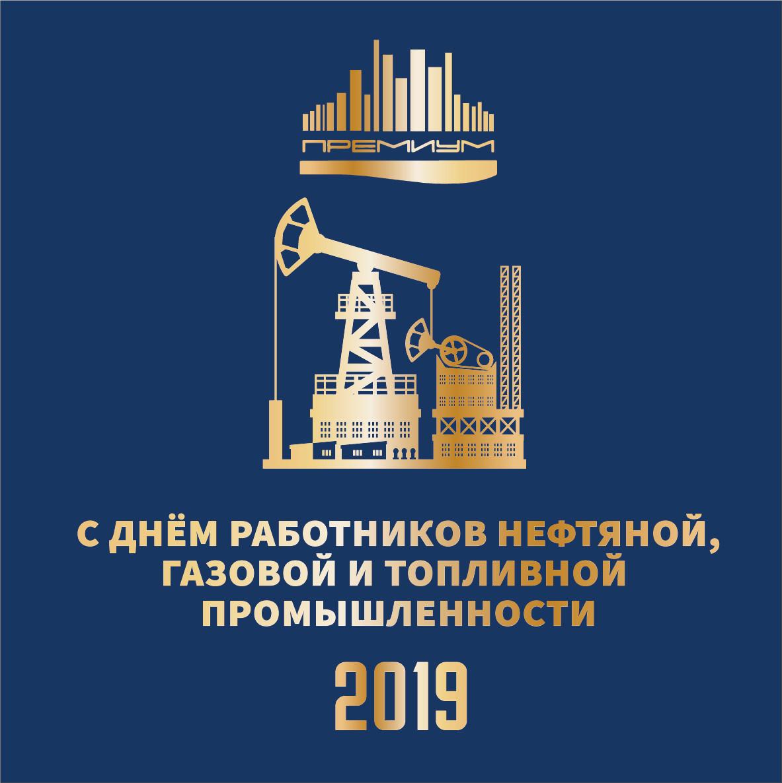 Поздравления ко дню работников газовой промышленности