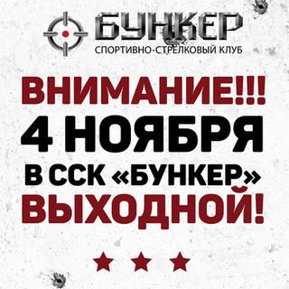 """4 ноября в ССК """"БУНКЕР"""" - ВЫХОДНОЙ!"""