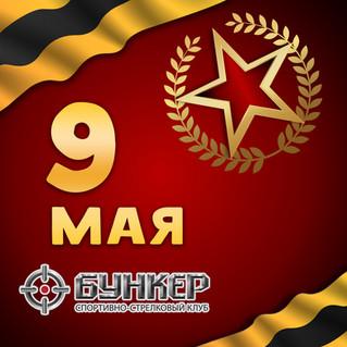 ⭐ Поздравляем с праздником Великой Победы! ⭐