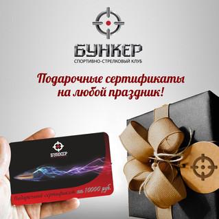 Скоро праздники, а у нас самые крутые подарки для ваших близких!