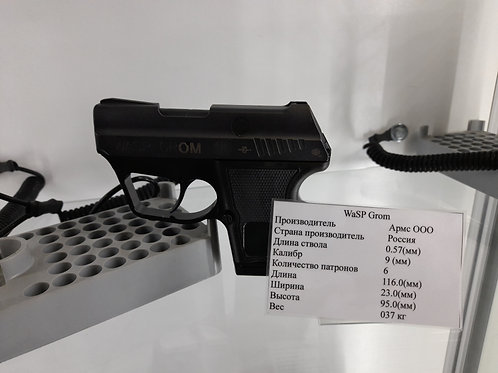 Wasp Grom 9mm РА