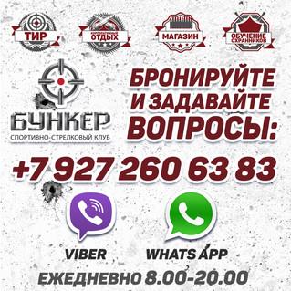 Бункер в WhatsApp и Viber